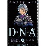 D・N・A2 全5巻完結 [マーケットプレイス コミックセット]