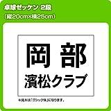 ゼッケン(卓球用2段組)W25cm×H20cm
