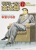 Salaryman Kintaro 17 shareholders' meeting Hen (Shueisha Paperback - comic version) (2005) ISBN: 4086182831 [Japanese Import]