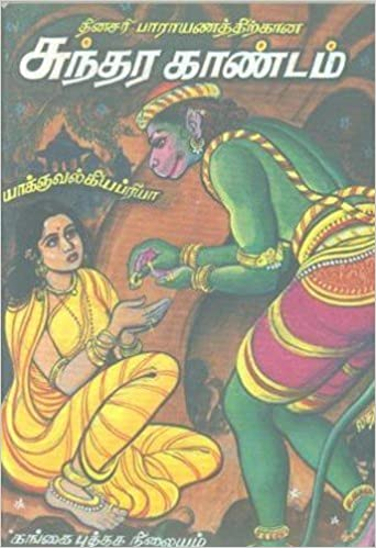 Sundara Kandam Tamil Book