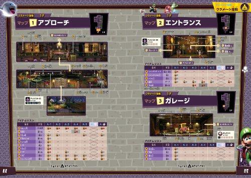 Luigi Mansion 2 Nintendo 3DS KANPEKI Perfect Game Guide Book (Famitsu's Strategy Guide) [Japanese Edition]