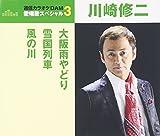 Shuji Kawasaki - Osaka Amayadori / Yukiguni Ressha / Kaze No Kawa [Japan CD] TKCA-90786