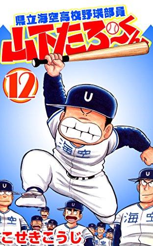 県立海空高校野球部員山下たろーくん 12