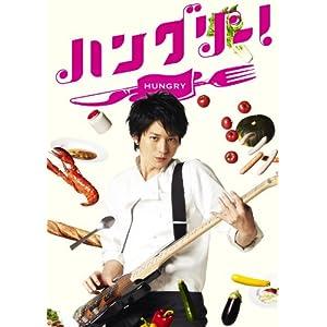『ハングリー! DVD-BOX』