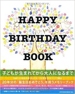happy birthday book 本 通販 amazon