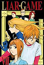 Liar Game Vol.7