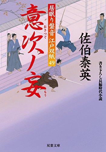 意次ノ妄-居眠り磐音江戸双紙(49) (双葉文庫)