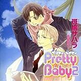 Cue Egg Label 復刻版ドラマCD Pretty Baby2