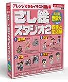 さし絵スタジオ2 四季と生活編 Win版