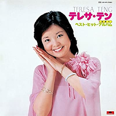 TERESA TENG - Teresa Teng Best Hit Album Limited