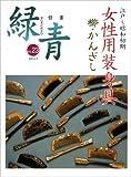 骨董「緑青」 (Vol.23)