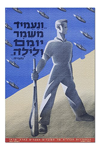 Union of Hebrew Workers Vintage Poster (artist: Walish) c. 1947 (20x30 Premium 1000 Piece Jigsaw Puzzle, Made in USA!)