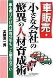 車販売・小さな会社の驚異の人材育成術 (YELL books)