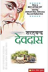 Devdas: Mahan Upanyaaskar Sharatchandra ki Sabse Adhik Lokpriye Rachna Paperback
