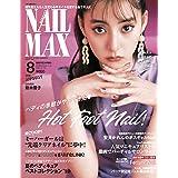NAIL MAX 2019年8月号 カバーモデル:新木 優子 ‐ あらき ゆうこ