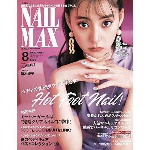 NAIL MAX 2019年8月号 表紙画像