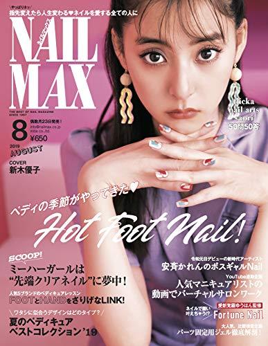 NAIL MAX 2019年8月号