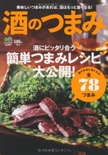Read Online Sake no tsumami : Sake ni pittari au kantan tsumami reshipi daikokai : Oishii tsumami ga areba sake wa motto umakunaru : Sake ga honto ni umakunaru zen 78 tsumami. PDF