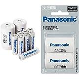 パナソニック eneloop 単3形充電池 8本パック スタンダードモデル BK-3MCC/8FA + サイズ変換スペーサー 2本入 単3形→単2形 セット