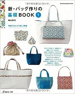 Japanese Craft Book ~ Bag-making basics: