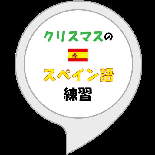 クリスマスのスペイン語練習