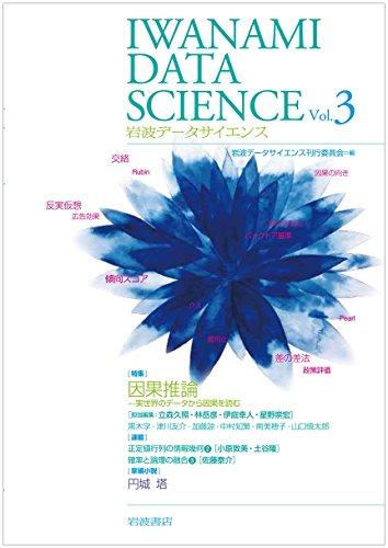 岩波データサイエンス 3 / 岩波データサイエンス刊行委員会