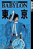 Tokyo Babylon Volume 5: v. 5 by CLAMP (Artist, Author) (15-Jul-2005) Paperback