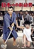 Japanese Movie - Nihon Ichi No Danzetsu Otoko [Japan DVD] TDV-24717D