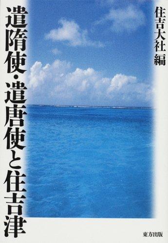 Kenzuishi, kentōshi to Suminoe no Tsu ebook
