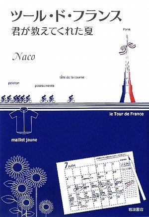 (Summer you told me - Tour de France (2009) ISBN: 4000014021 [Japanese Import])
