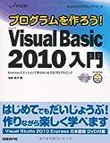 プログラムを作ろう!  MS VISUAL BASIC2010 入門 (MSDNプログラミングシリーズ)