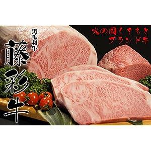【冷凍配送】 【 牛肉 】【 焼肉 】 九州産 最高級 黒毛和牛 「 藤彩牛 」 霜降り ロース 焼き肉用 ( A4~A5 ) (300g×1パック)