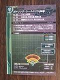 Gundam Card Builder WZ-0026 Gatling shield (fully equipped)