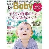 AERA with Baby 2016年4月号 小さい表紙画像