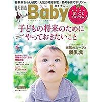AERA with Baby 表紙画像