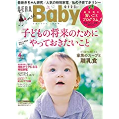 AERA with Baby 最新号 サムネイル