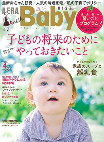 AERA with Baby 2016年4月号 大きい表紙画像