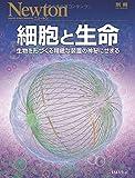 細胞と生命 (ニュートン別冊)