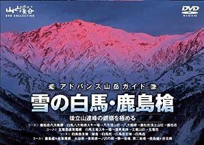 アドバンス山岳ガイド 雪の白馬・鹿島槍 (山と溪谷DVD COLLECTION)