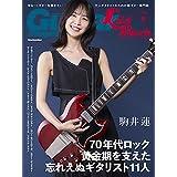 Guitar Magazine LaidBack Vol.8