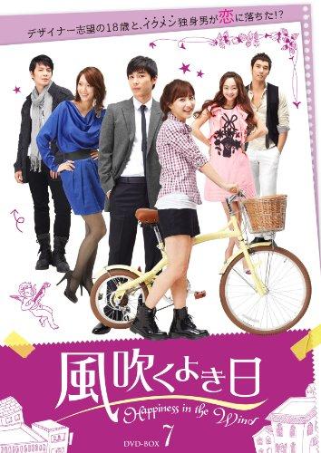 風吹くよき日 DVD-BOX 7