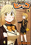Amazon.co.jp: ヒャッコ 6 (フレックスコミックス): カトウ ハルアキ: 本