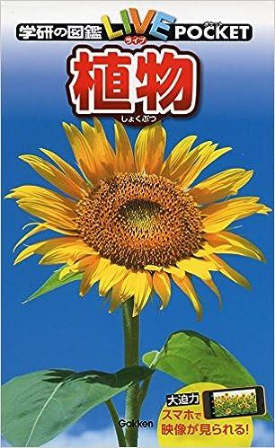 学研 図鑑 live