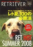 RETRIEVER (レトリーバー) 2008年 07月号 [雑誌]