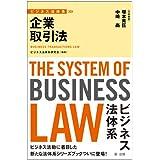 ビジネス法体系 企業取引法