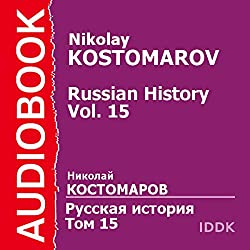 Russian History. Vol. 15 [Russian Edition]