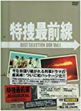 【特典DVD・解説書付】特捜最前線 BEST SELECTION BOX Vol.1 限定盤