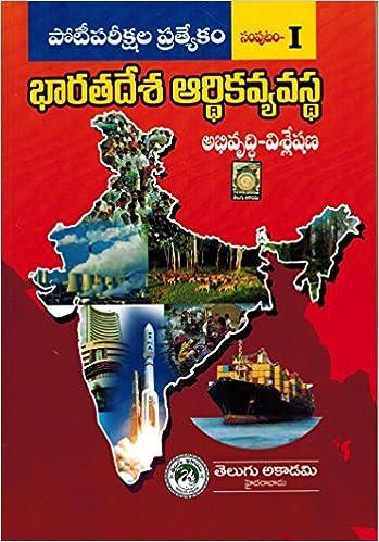 Buy Indian Economy : Volume - I [ TELUGU MEDIUM ] Book