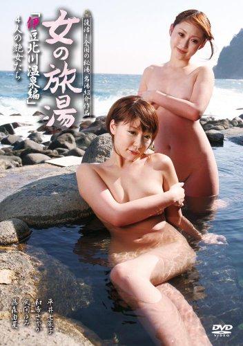 女の旅湯 伊豆北川温泉編