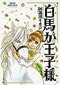 白馬が王子様 / 阿部川キネコの商品画像
